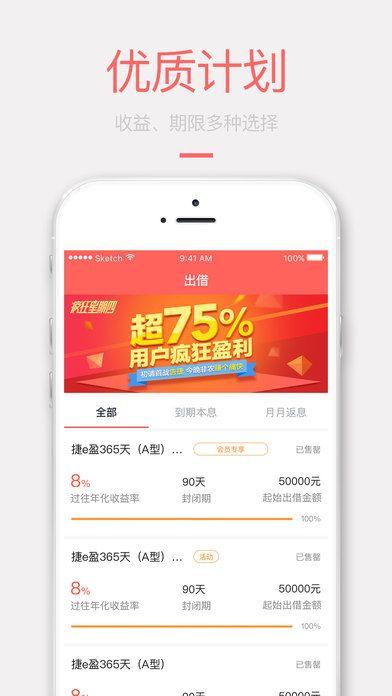 向前金服官网app下载手机版软件图4: