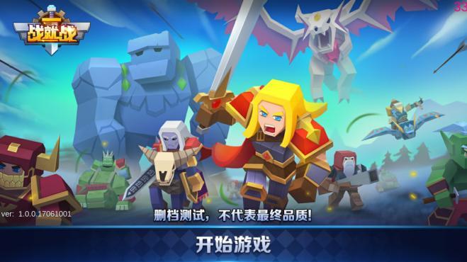 战就战手游评测:乐高风的魔兽RPG[多图]