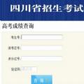 2017四川省高考成绩查询官网登录