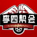 李四帮会官方app手机版客户端下载 v1.1.6