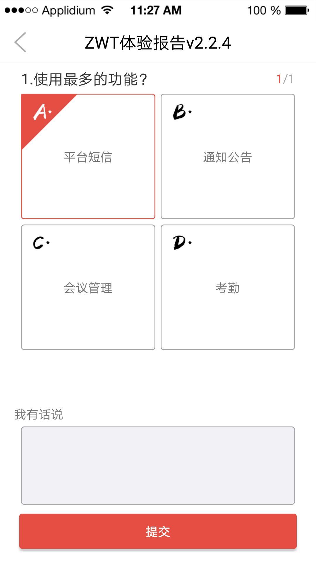 政务通官网app手机版下载图片3