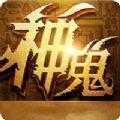 神鬼奇兵手游下载正式版 v1.0