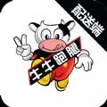 牛牛配送端app手机版客户端下载 v3.1.3