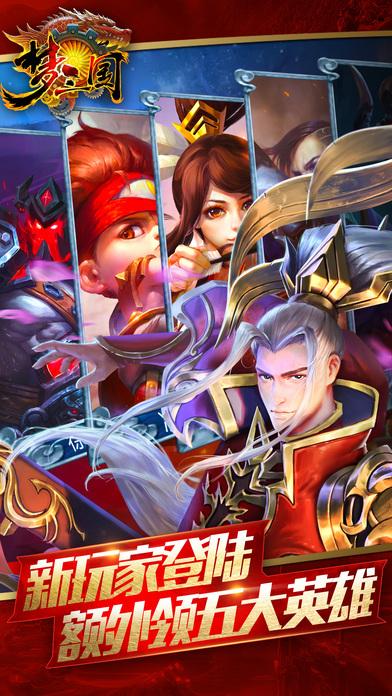 梦三国OL官方网站正式版游戏图3: