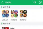 网侠手游宝游戏集得百元糯米券
