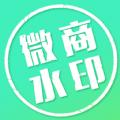水印微商相机软件手机版app下载 v1.0.0