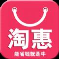 淘惠省钱商城app下载手机版 v1.0.0