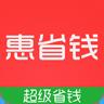 惠省钱商城app下载手机版 v1.0.0