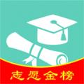 高考志愿君免邀请码破解版软件app下载 v2.9.1