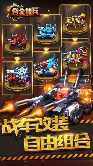 合金机兵重装坦克游戏安卓版图2: