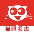 猫眼看书app官方版