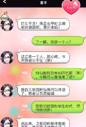 秘密的关系开始了攻略大全 尾崎夏子满心完美攻略[图]
