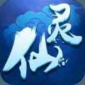 仙灵外传手游官网公测版 v1.0.5