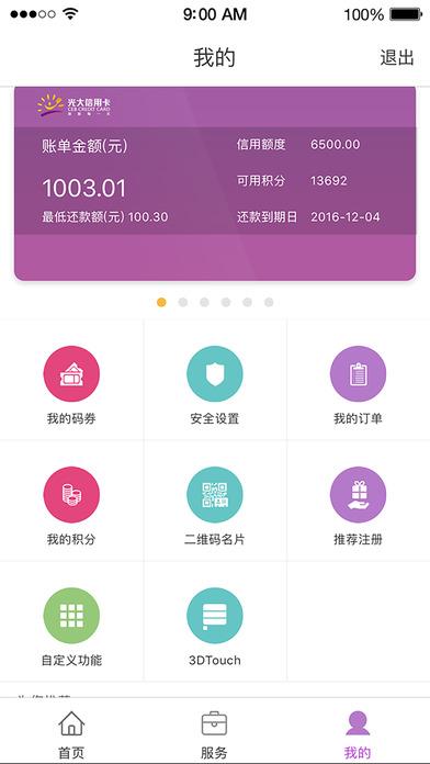 光大银行信用卡阳光惠生活客户端app下载安装图2:
