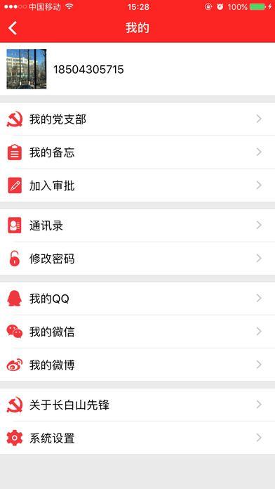 e支部app官方版下载手机版图1: