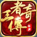 王者传奇吴京代言手游官网最新版 v1.0.7.3