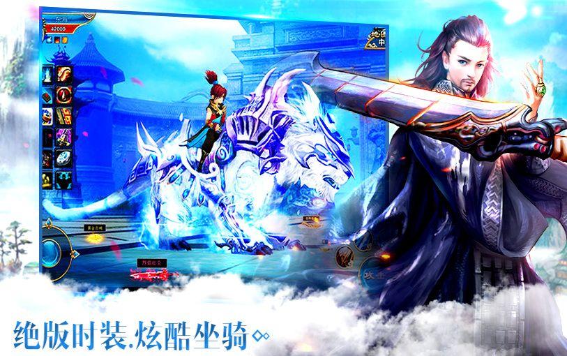 笑傲乾坤贪玩手游下载官方iOS版图2: