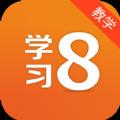 学习8教学版app手机客户端下载 v2.0.0