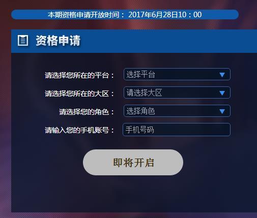 王者荣耀6月28日体验服申请资格开放 体验服申请技巧详解[多图]
