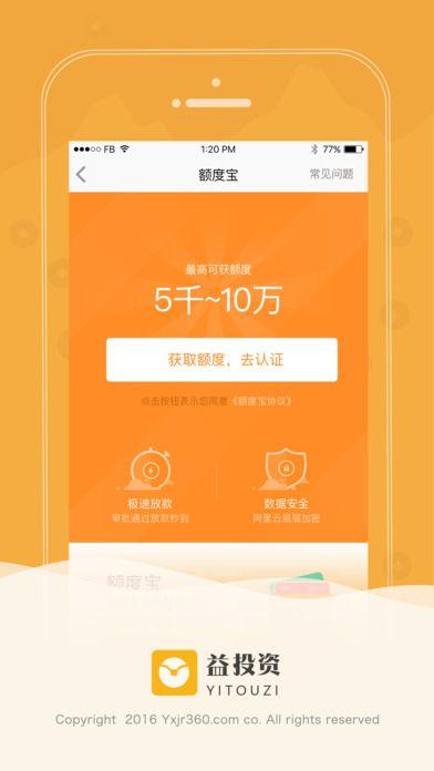 益秒到官方版app下载安装图2: