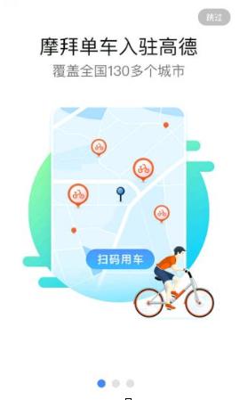 高德地图和摩拜单车合体了吗?高德地图怎么使用摩拜单车?[多图]