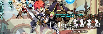 Falsus Chronicle