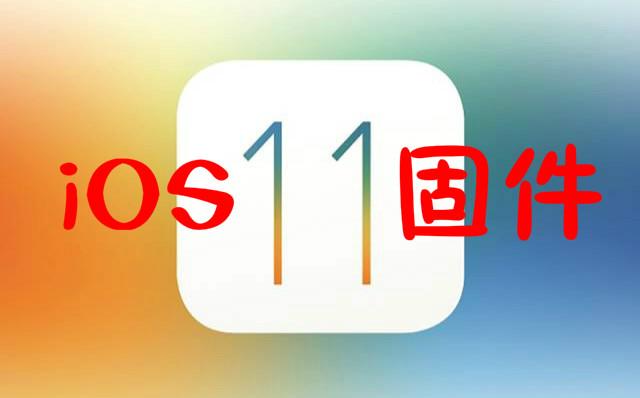 ios11固件
