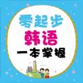 零起步韩语一本掌握官方app手机版客户端下载 v2.22.010