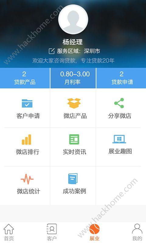 小小信贷经理官网app下载手机版图片1