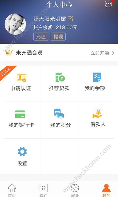 小小信贷经理官网app下载手机版图片3