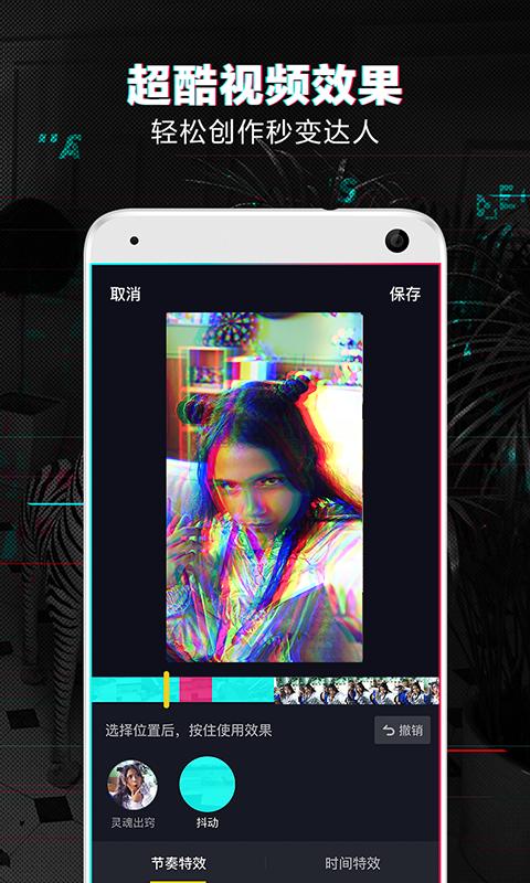 抖音短视频安卓版app软件下载图2: