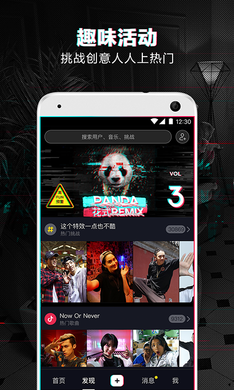 抖音短视频安卓版app软件下载图4: