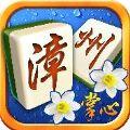 漳州麻将圈
