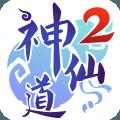 神仙道2手游官网下载 v0.40.4