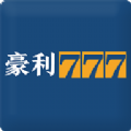 豪利777官网版
