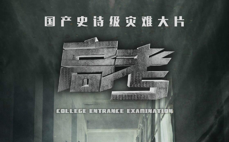 2017高考必备