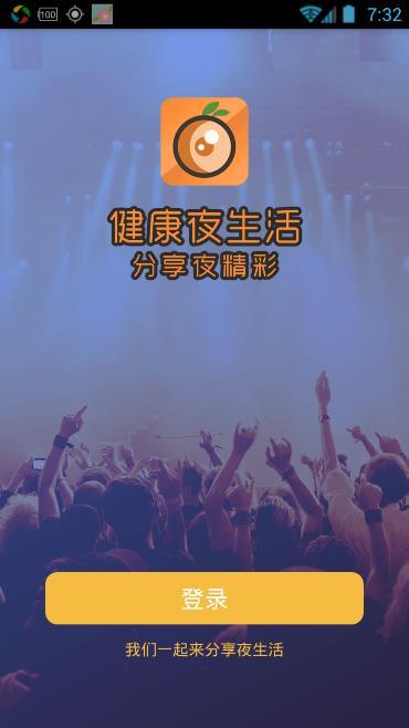 http:gegai.top夜映直播下载地址介绍[多图]