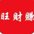 旺财赚钱官网app下载 v4.0