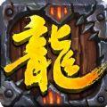 屠龙圣域大发快三彩票官网正版 v1.0