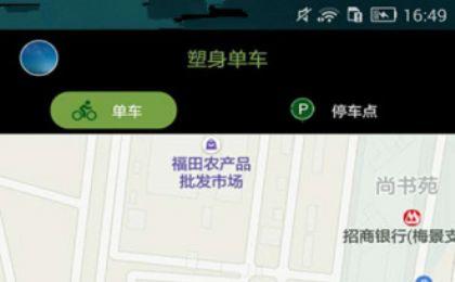 塑身单车app图2