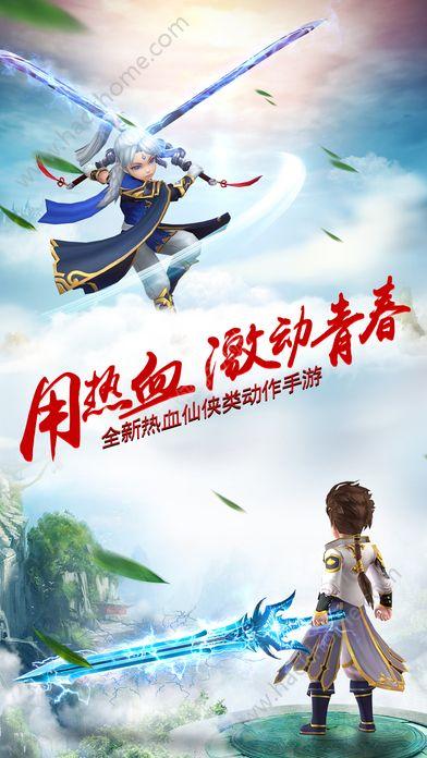 梦幻天剑官方网站正版游戏下载图4: