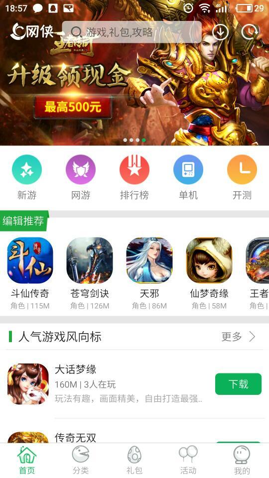 网侠手游宝1.1.0更新了什么?网侠手游宝1.1.0更新内容说明[多图]