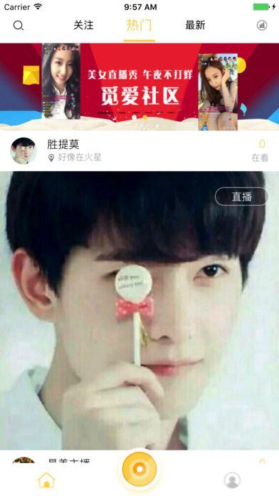 觅爱社区app官网下载手机版图2: