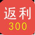 返利300商城官网app下载手机版 00.00.0003