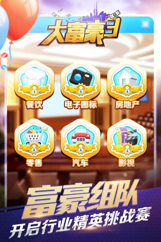 大富豪3游戏官方唯一网站图2: