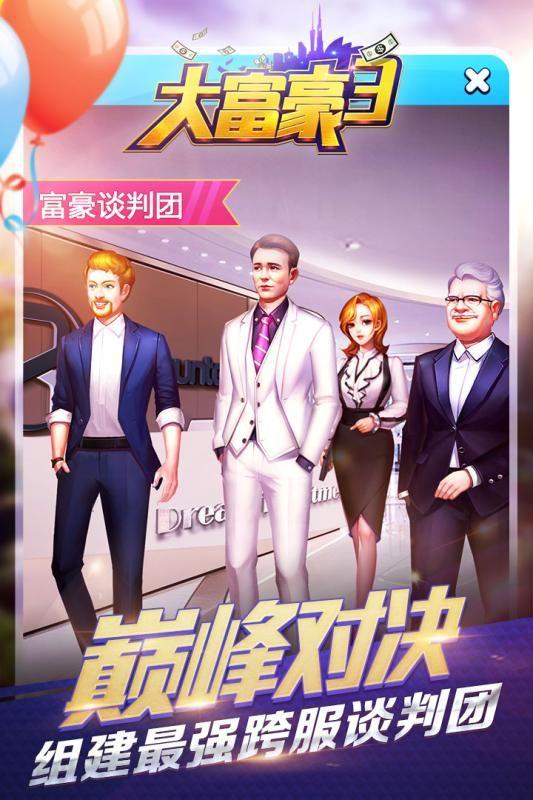 大富豪3游戏官方唯一网站图4: