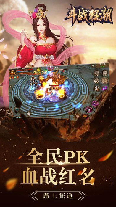 斗战狂神官网正版游戏图2: