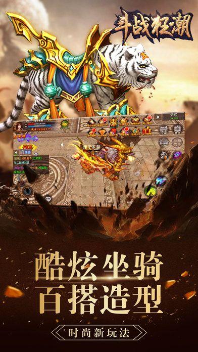 斗战狂神官网正版游戏图4: