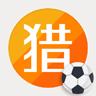 猎球者app官方版手机软件下载 v3.2.2