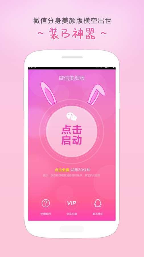 微信美颜版手机软件app下载图1: